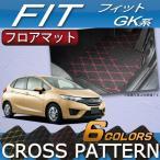 ホンダ 新型 Fit フィット CVT MT GK系 フロアマット (クロス)