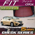 ホンダ 新型 Fit フィット GK系 ラゲッジマット (チェック)