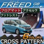 ショッピングホンダ ホンダ 新型 フリード GB フロアマット (クロス)