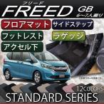 ホンダ 新型 フリード GB フロアマット ラゲッジマット サイドステップマット (スタンダード)
