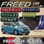 ショッピングホンダ ホンダ 新型 フリード GB フロアマット ラゲッジマット サイドステップマット (プレミアム)