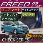 ホンダ 新型 フリード GB フロアマット ラゲッジマット サイドステップマット (チェック)