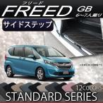 ホンダ 新型 フリード GB サイドステップマット (スタンダード)
