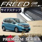 ホンダ 新型 フリード GB サイドステップマット (プレミアム)