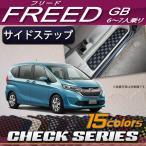 ホンダ 新型 フリード GB サイドステップマット (チェック)