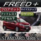 ホンダ 新型 フリード + プラス GB フロアマット ラゲッジマット サイドステップマット (スタンダード)