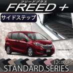 ホンダ 新型 フリード + プラス GB サイドステップマット (スタンダード)
