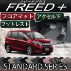 ホンダ 新型 フリード + プラス GB フロアマット (スタンダード)