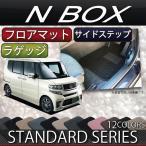 ショッピングホンダ ホンダ NBOX / N BOX カスタム JF1 / JF2 前期 後期 フロアマット ラゲッジマット サイドステップマット (スタンダード)
