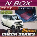 ショッピングホンダ ホンダ NBOX / N BOXカスタム JF1 / JF2 前期 後期 フロアマット ラゲッジマット サイドステップマット (チェック)