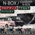 ホンダ 新型 NBOX N BOX カスタム JF系 フロアマット (スタンダード)