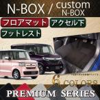 ショッピングホンダ ホンダ 新型 NBOX N BOX カスタム JF系 フロアマット (プレミアム)