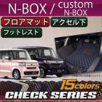 ホンダ 新型 NBOX N BOX カスタム JF系 フロアマット (チェック)