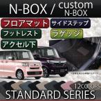 ホンダ 新型 NBOX N BOX カスタム JF系 フロアマット ラゲッジマット サイドステップマット (スタンダード)