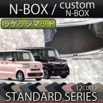 ショッピングホンダ ホンダ 新型 NBOX N BOX カスタム JF系 ラゲッジマット (スタンダード)