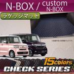 ショッピングホンダ ホンダ 新型 NBOX N BOX カスタム JF系 ラゲッジマット (チェック)