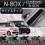 ショッピングホンダ ホンダ 新型 NBOX N BOX カスタム JF系 サイドステップマット (スタンダード)