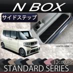 ショッピングホンダ ホンダ NBOX N BOX カスタム JF1 JF2 前期 後期 サイドステップマット (スタンダード)
