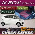 ホンダ N BOX スラッシュ JF系 フロアマット (フットレストカバー付き) ラゲッジマット (チェック)
