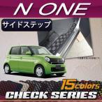 ホンダ N ONE N ONE JG1 JG2 サイドステップマット (チェック)