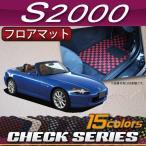ホンダ S2000 AP1 AP2 フロアマット (チェック)