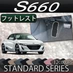 ショッピングホンダ ホンダ S660 JW5 フットレストカバー (スタンダード)