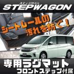 ホンダ 新型 ステップワゴン スパーダ 対応 RP系 セカンドラグマット (1列目サイドステップマット付き) (スタンダード)