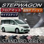 ホンダ 新型 ステップワゴン スパーダ 対応 RP系 フロアマット (フットレストカバー付き) サイドステップマット (選べる2つのオプション) (スタンダード)