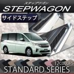 ショッピングホンダ ホンダ 新型 ステップワゴン スパーダ 対応 RP系 サイドステップマット (スタンダード)