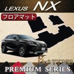 レクサス NX (AYZ10 AYZ15 AGZ10 AGZ15) フロアマット (プレミアム)
