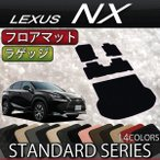 レクサス NX ( AYZ10 AYZ15 AGZ10 AGZ15 ) フロアマット ラゲッジマット (スタンダード)