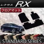 レクサス 新型 RX RX 20系 フロアマット (スタンダード)