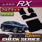 レクサス 新型 RX RX 20系 フロアマット ラゲッジマット (チェック)