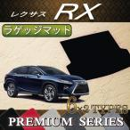 レクサス 新型 RX RX 20系 ラゲッジマット (プレミアム)