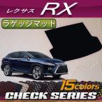 レクサス 新型 RX RX 20系 ラゲッジマット (チェック)
