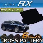 レクサス 新型 RX RX 20系 ラゲッジマット (クロス)
