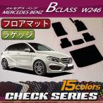 メルセデス ベンツ Bクラス W246 フロアマット ラゲッジマット (チェック)