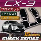 マツダ CX-3 DK系 フロアマット (フットレストカバー付き) (チェック)