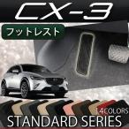 マツダ CX-3 DK系 フットレストカバー (スタンダード)