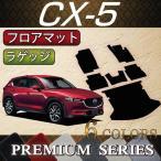 マツダ 新型 CX-5 CX5 KF系 フロアマット ラゲッジマット (プレミアム)
