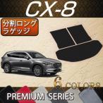 マツダ 新型 CX-8 CX8 KG系 分割ロングラゲッジマット (プレミアム)