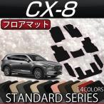 マツダ 新型 CX-8 CX8 KG系 フロアマット (スタンダード)