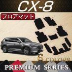 マツダ 新型 CX-8 CX8 KG系 フロアマット (プレミアム)