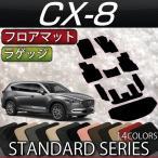 マツダ 新型 CX-8 CX8 KG系 フロアマット ラゲッジマット (スタンダード)