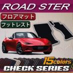 マツダ ロードスター ND系 フロアマット (フットレストカバー付き) (選べる3つのオプション) (チェック)