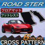 マツダ ロードスター ND系 フロアマット (フットレストカバー付き) (選べる3つのオプション) (クロス)