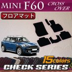 ショッピングmini MINI ミニ クロスオーバー F60 フロアマット (チェック)