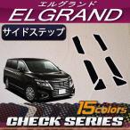 日産 エルグランド E52 サイドステップマット (チェック)