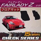 日産 フェアレディーZ Z33 フロアマット (チェック)