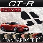 日産  GT-R R35 フロアマット (スタンダード)